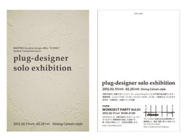 plug-designer solo exhibition