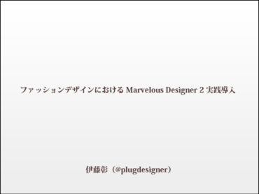 ファッションデザインにおけるMarvelouseDesigner2実践導入