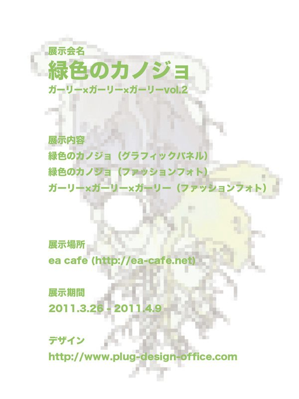 ガーリー×ガーリー×ガーリー展vol.2
