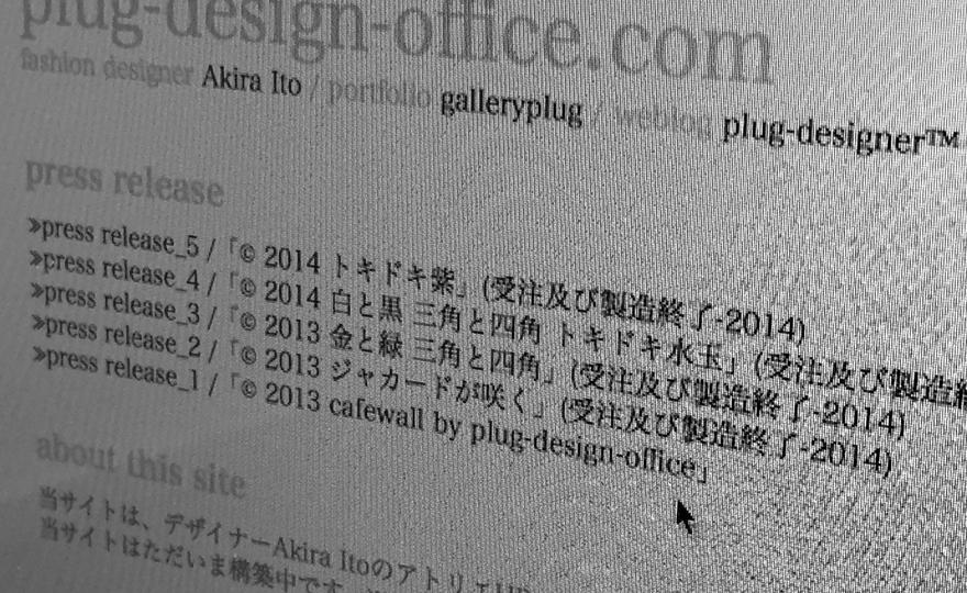 DesignLog「ジャカードが咲く」