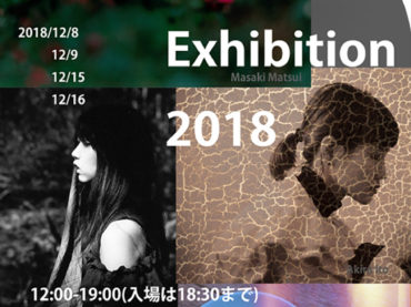 RIVIERE Exhibition 2018