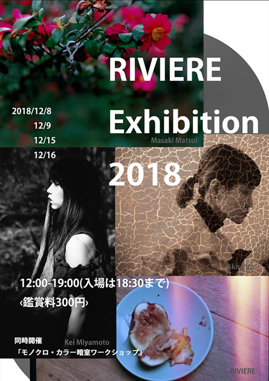 RIVIERE Exhibition 2018