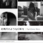 A Beginner's Guide on Working with Lomography's Black and White Kino Films Collection
