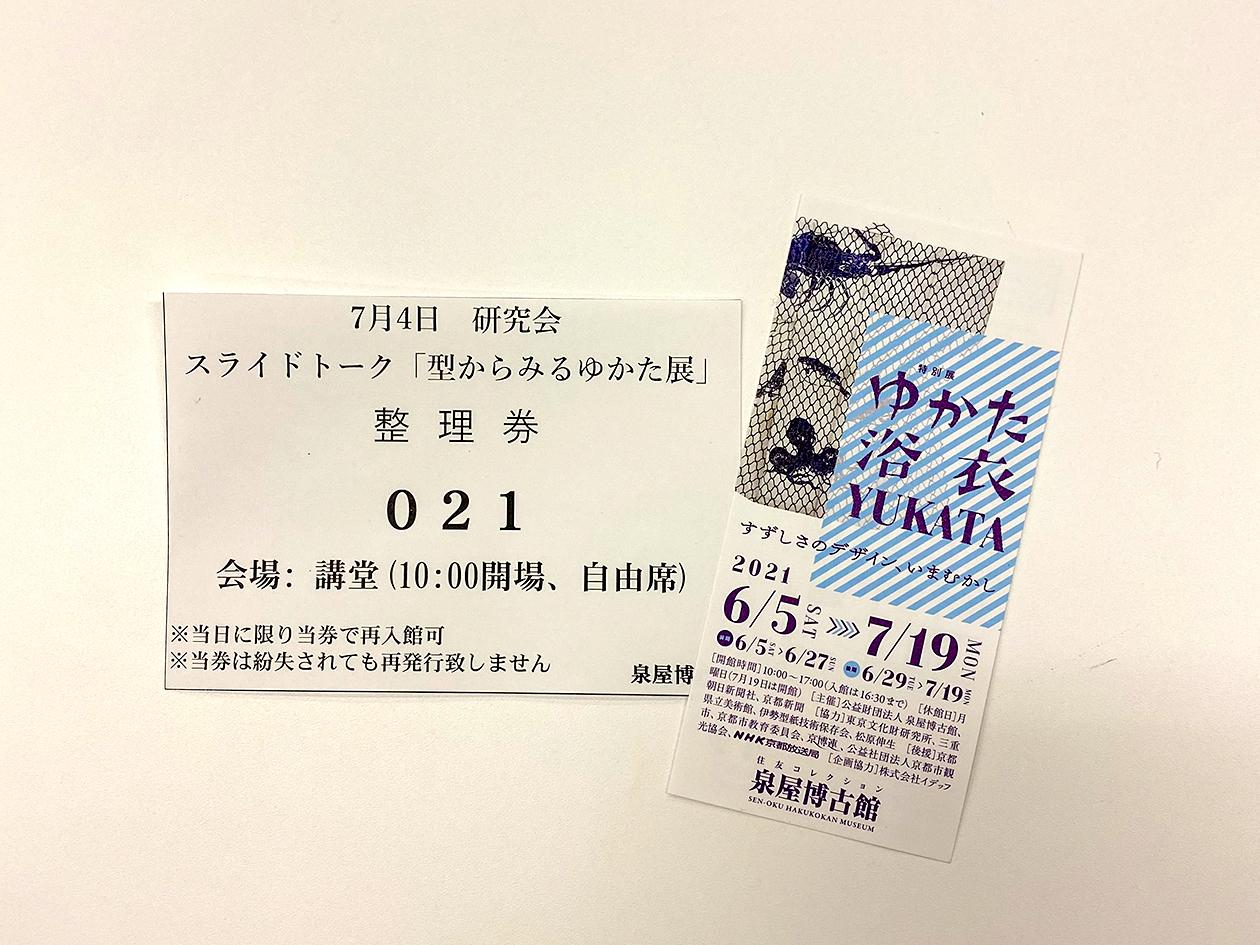 study40_型紙/KATAGAMI